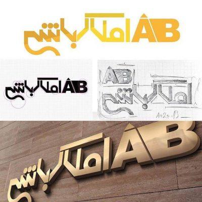 طراحی لوگو و آرم به صورت علمی و خلاقانه در طراحان برترطراحی لوگو شرکت خدمات املاک .