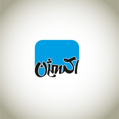 طراحی لوگو و آرم به صورت علمی و خلاقانه در طراحان برترطراحی لوگو شرکت خدماتی .