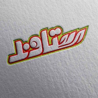 طراحی لوگو و آرم به صورت علمی و خلاقانه در طراحان برترطراحی لوگو شوینده ارگانیک .
