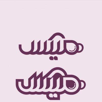 طراحی لوگو و نشان تجاری به صورت علمی و خلاقانه در طراحان برترطراحی لوگو سالن زیبایی .
