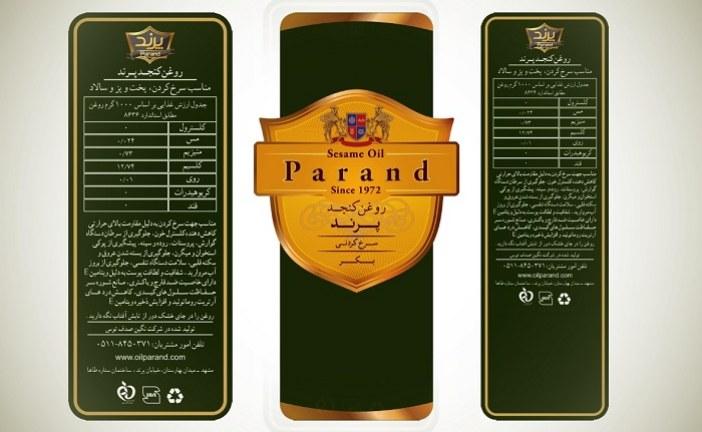 پرینت لیبل label print