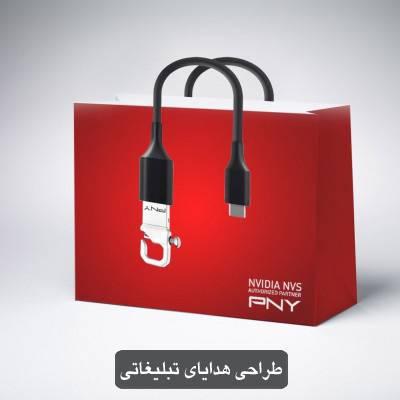 هدایای تبلیغاتی - طراحی نایلون تبلیغات