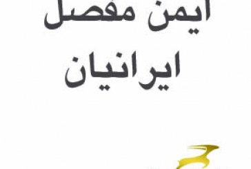 قرارداد بروشور خلاقانه ایمن مفصل ایرانیان