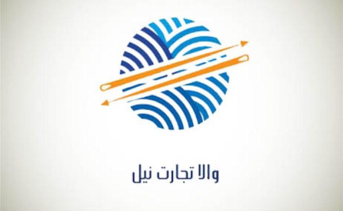 قرارداد طراحی لوگو شرکت والا تجارت نیل