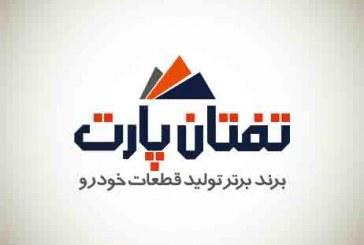 طراحی و تولید بسته بندی شرکت تفتان پارت ایرانیان