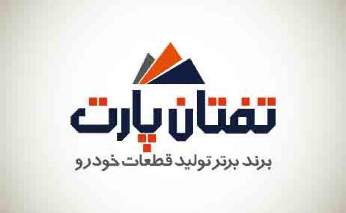 طراحی کاتالوگ و بروشور شرکت تفتان پارت ایرانیان