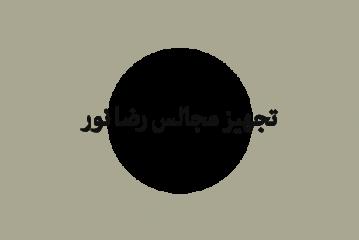 طراحی لوگو تجهیز مجالس رضا نور