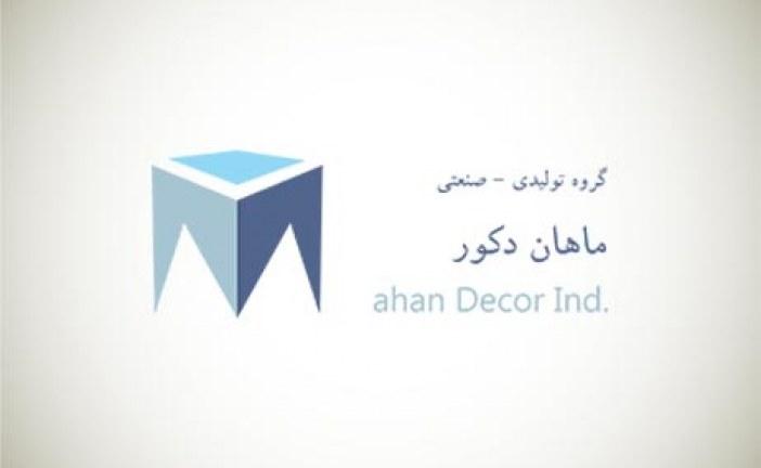 عکاسی صنعتی محصولات شرکت  ماهان دکور