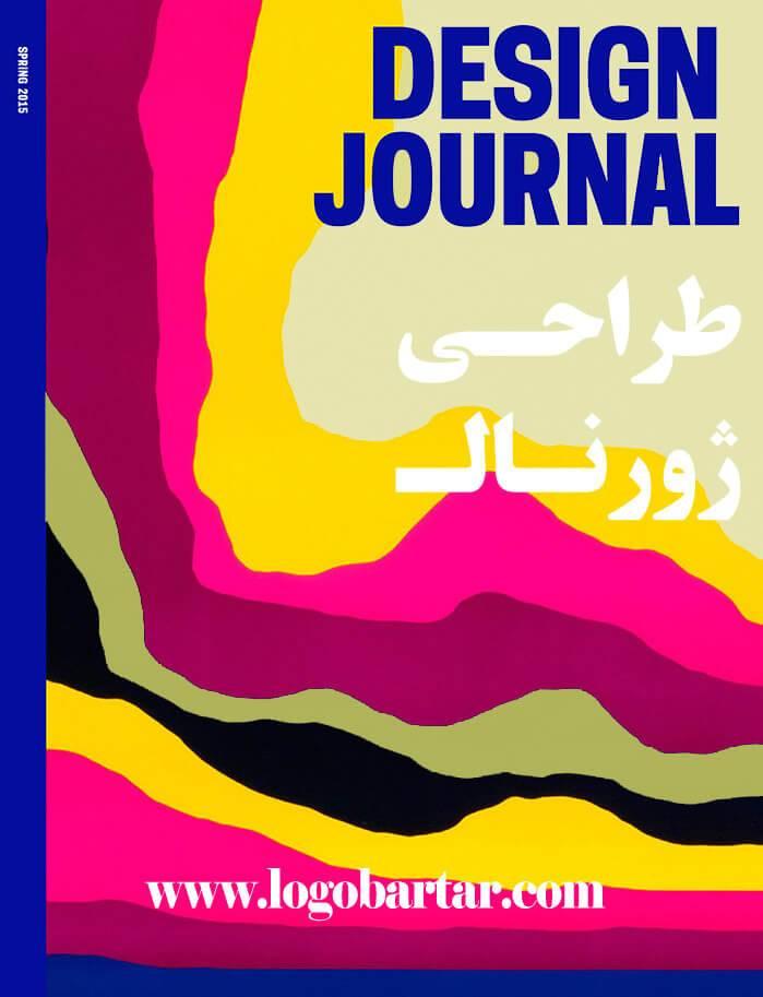 طراحی مجلات و ژورنالها