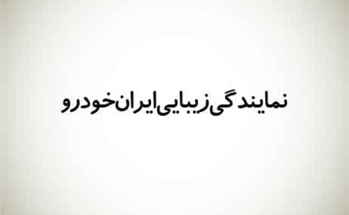 طراحی لوگو نمایندگی زیبایی ایران خودرو