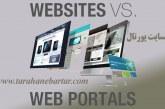 طراحی پورتال و تنظیماتی که باید در نظر بگیرید