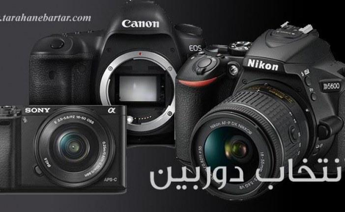 چگونه دوربین عکاسی مناسب انتخاب کنیم ؟