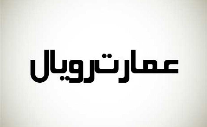 طراحی لوگو شرکت کیادژ پرشیا برند عمارت رویال