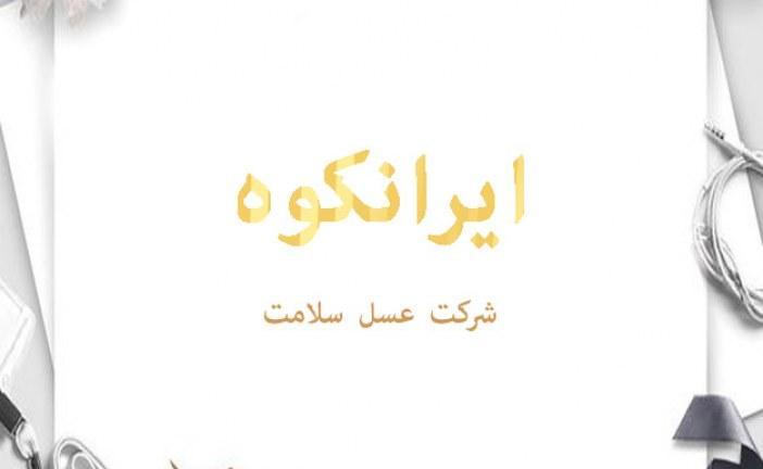 شرکت عسل سلامت – برند ایرانکوه