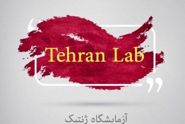 طراحی لوگو آزمایشگاه تهران لب