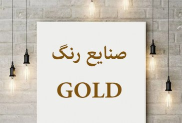 طراحی لیبل های تینر Gold