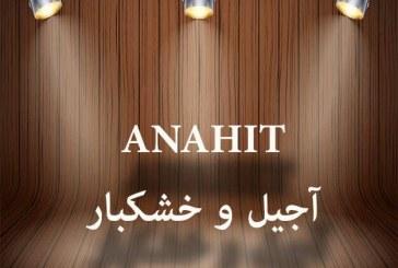 طراحی لوگو آناهیت