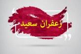 طراحی پوستر زعفران سعید