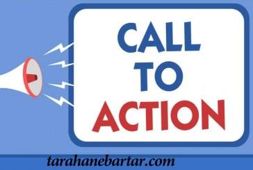 استفاده از تکنیک CTA) Call To Action) در تبلیغات