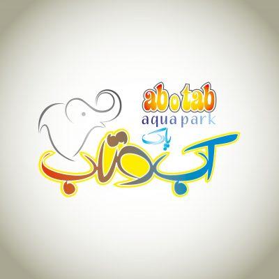 طراحی لوگو و آرم به صورت علمی و خلاقانه در طراحان برترطراحی لوگو فارسی پارک آبی .