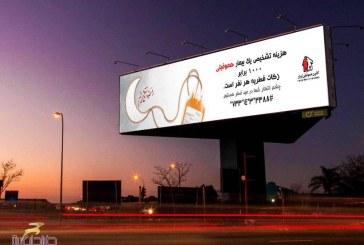 ایجاد جذابیتهای بصری بیشتر در بیلبوردهای تبلیغاتی