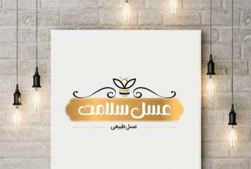 طراحی لیبل عسل سلامت
