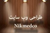 طراحی وبسایت nikmedco
